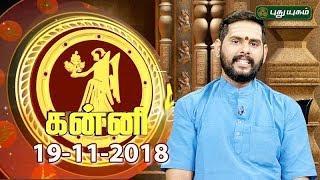 கன்னி ராசி நேயர்களே! இன்றுஉங்களுக்கு… | Virgo | Rasi Palan | 19/11/2018