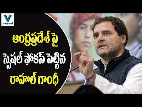 Rahul Gandhi Special Focus on Andhra Pradesh  - Vaartha Vaani