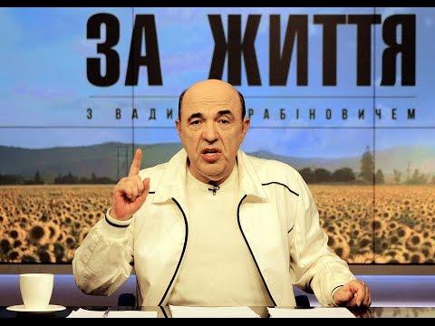 Рабинович: Если власть решится продавать землю – она узнает, что такое гнев народа!