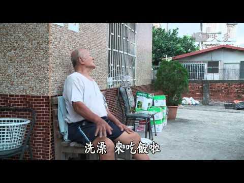 台綜-草根菩提-20141013 柚見幸福