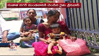 Farmer Protest With Family At Khammam Collectorate Over Pattadar Passbook