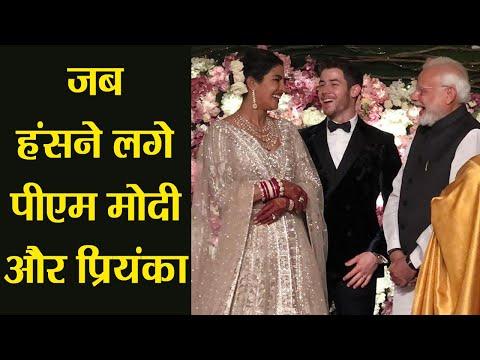 Priyanka Chopra और Nick Jonas के Reception में PM Narendra Modi के ठहाके | Boldsky