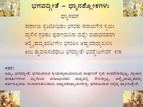 Bhagavad Gita In Kannada 1 - Dhyana Sloka With Lyrics video