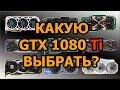 Какую GTX 1080 Ti выбрать/купить? (Обзор всех видеокарт)