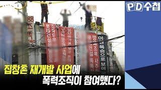 2) 집창촌 재개발 사업에 폭력조직이 참여했다? - PD수첩 '집창촌 황제들, 그들이 사는 법' (7월2일 화 방송 중)