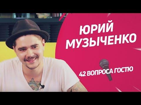 Лидер «The Hatters» Юрий Музыченко | 42 вопроса