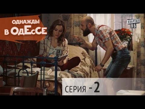 Сериал - Однажды в Одессе | 2 серия, сериал комедия 2016