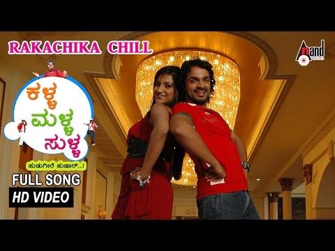 KALLA MALLA SULLA|RAKACHIKA CHILL| Feat.V.RAVICHANDRAN RAMESH...