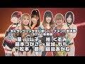 仙台リボン2018全対戦カード