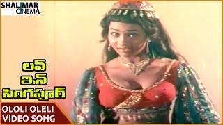 Love in Singapore Movie    Ololi Oleli Video Song     Ranganath, Chiranjeevi    Shalimarcinema