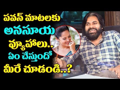 Jabardasth Anchor Anasuya Praise to Pawan Kalyan about Sri Reddy comments | TTM