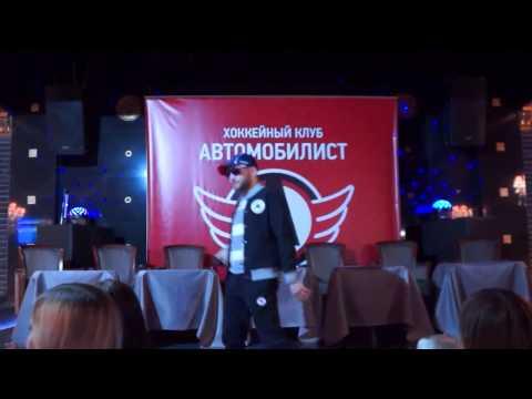 """МС Дракон на встрече с болельщиками ХК """"Автомобилист"""""""