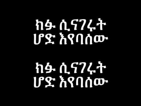 Birhanu Tezera Kef Kef **LYRICS**