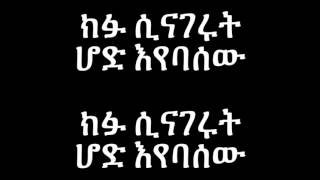 Birhanu Tezera - Kef Kef ከፍ ከፍ (Amharic With Lyrics)