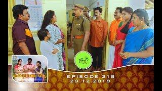 Kalyana Veedu   Tamil Serial   Episode 218   29/12/18  Sun Tv  Thiru Tv