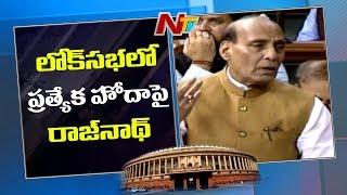 Rajnath Singh Clarifies About AP Special Status at Lok Sabha | No Confidence Motion Debate | NTV