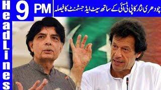 Chaudhry Nisar Ka PTI Kay Sath Seat Adjustment - Headlines 9 PM - 17 June 2018   Dunya News