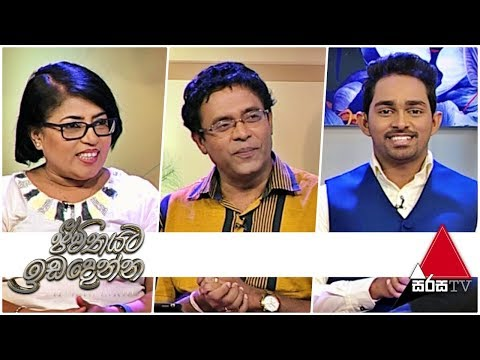 Jeevithayata Idadenna | Sirasa TV 11th February 2019