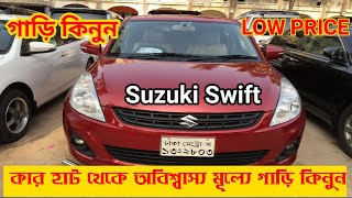 Second Hand Suzuki Swift | Used Car Price In Bangladesh 2019 | Buy Second Hand Car in Carhaat |