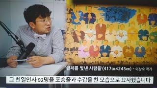 [정조박의 노컷 인사이드] 박정희가 친일파? 작품 전시 중단해!... 지금도 군부 독재ing? 목록 이미지