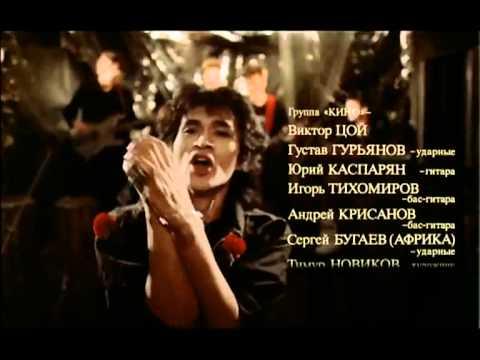 Кино - Перемен (Асса) / Kino - Peremen (the final scene of the movie Assa)