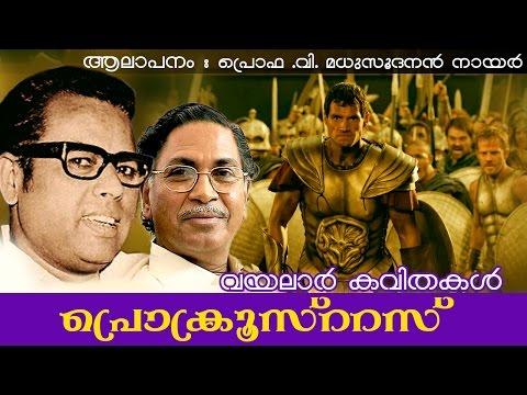 Procrustes   Vayalar Kavithakal   V.Madhusoodanan Nair