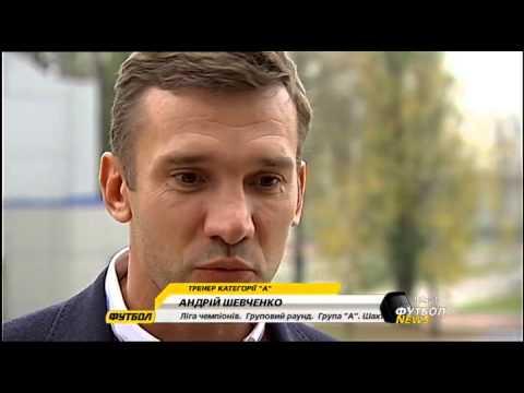 Шевченко получил тренерскую лицензию. Футбол NEWS 08.11.2013