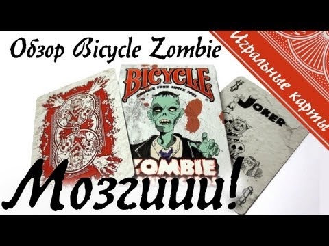 Bicycle Zombie - Обзор - Мозгиии!