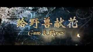 Chrysanthemum To The Beast [2012] - trailer