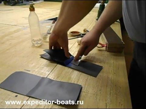 шов для склеивания пвх лодки
