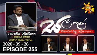 Hiru TV Salakuna | Keheliya Rambukwella | EP 255 | 2020-09-28