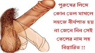 Download পুরুষের লিঙ্গে কোন তেল মাখলে সহজে বীর্যপাত হয় না জেনে নিন তেলের নাম সহ || Dr. Sathi Rahman 3Gp Mp4