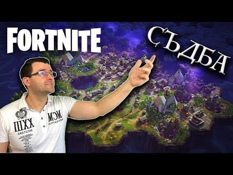 Fortnite - Съдбата ми подаде РЪКА...