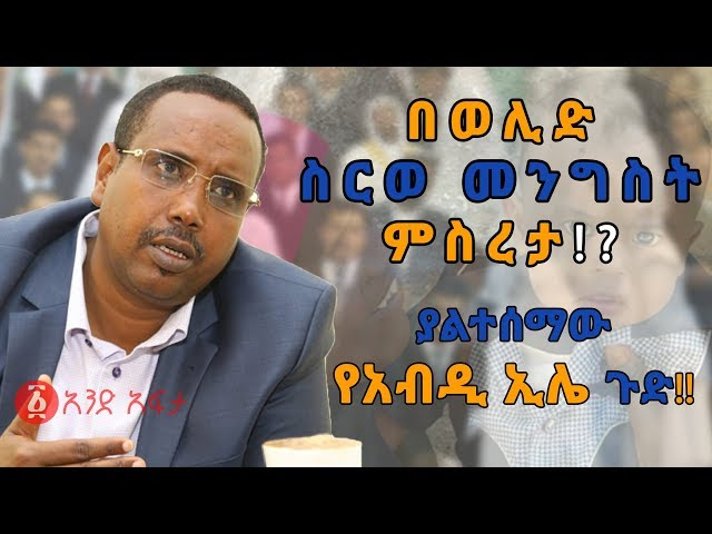 Ethiopia: Unheard News About Abdi Mohamoud Omar
