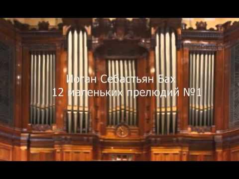 Бах Иоганн Себастьян - BWV 783 - Инвенция №12 (ля мажор)