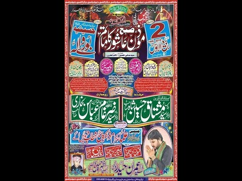 Live Majlis 2 Rabi Awal 2018 |  Jalsa Zakir Syed Imran Haider kazmi I Mozan Subha Ashoor Ka Matam