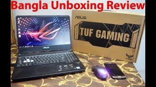 Asus Tuf Fx505GE Gaming Laptop Unboxing Bangla Review - Best Budget Gaming Laptop in Bangladesh