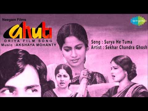 Surya He Tuma | Ahuti | Oriya Film Song | Akshaya Mohanty |...