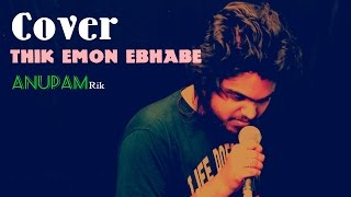 Thik Emon Ebhabe Cover By Anupam Bhowmick (Rik) | Gangster | Arijit Singh