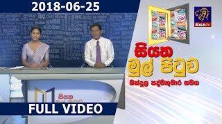 Siyatha Mul Pituwa with Bandula Padmakumara | 25 - 06 - 2018
