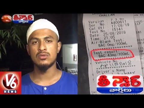 Hyderabad Traffic Police's Breath Analyser Shows Wrong Report, Man Files Complaint | Teenmaar News