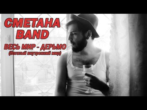 СМЕТАНА band - Весь мир дерьмо
