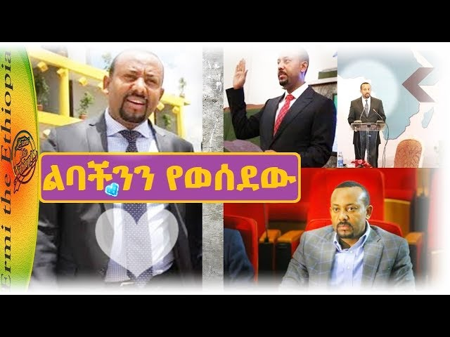 Ethiopia | Dr. Abiy Ahmed's Short Biography