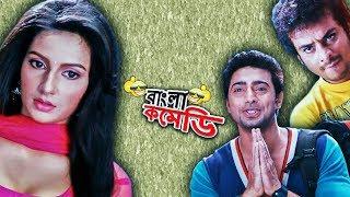 Dev-Subhasree amazing comedy  Khoka 420 funny scene  HD  Bangla Comedy