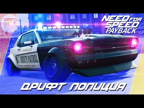 Need For Speed: Payback - ДРИФТ ПОЛИЦИЯ FORD MUSTANG! / Заезды в онлайне на NSX (Запись стрима)