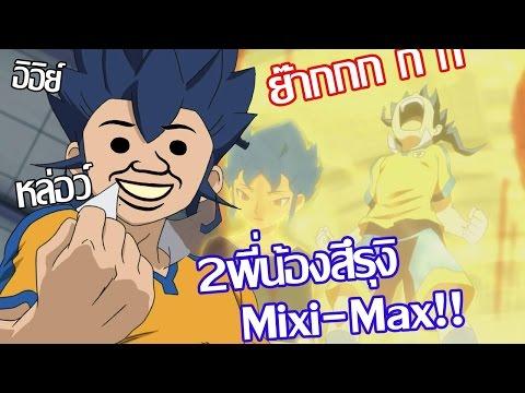 ฝึก Mixi-Max 2 พี่น้องสึรุงิรวมร่าง =͟͟͞͞( •̀д•́))) !! | Inazuma Eleven Go Strikers 2013 #7