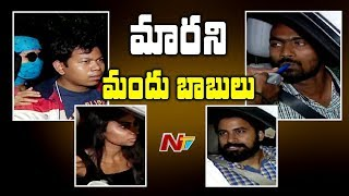 Hyderabad Police Conducts Drunk and Drive Test at Jubilee Hills | 124 Vehicles Seized | NTV