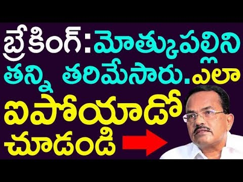 Motkupalli suspended from Telangana TDP | L Ramana Reacts On Motkupalli | Taja30