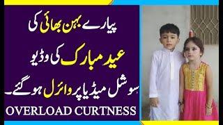 Pakistani Talent sweet Kid- Happy Eid-Ul-Fitr Mubarak to All family Wishes, 2018 pakistan famous kid