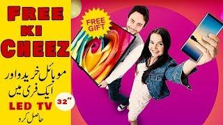 Cheezmall 11-11 Flash Deals ! Buy 1 Phone & get Free LED TV  Free ki Cheez